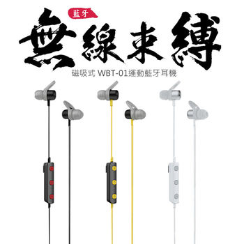 WONES WBT-01 磁吸式 無線運動藍牙耳機 入耳式 防汗 IPX2防水 通過NCC認證