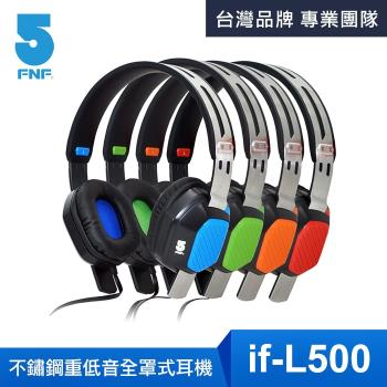 【ifive】不鏽鋼重低音全罩式耳機