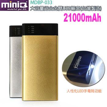 miniQ 大容量鋁合金雙輸出21000mAh行動電源