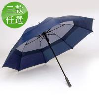 愛鎖 灣傘亮系列-天皇傘(三色任選)