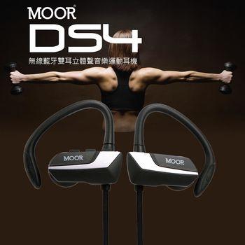 MOOR DS4 無線藍牙雙耳立體聲音樂運動耳機