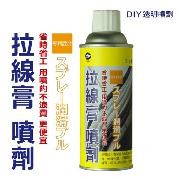 【泉發牌】拉線膏,噴劑 420克