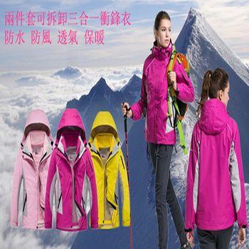 秋冬女用三合一兩件套防水防風保暖衝鋒衣(3色)