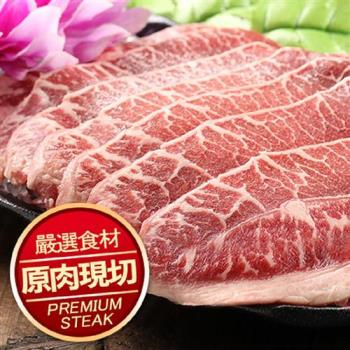 愛上新鮮-美國藍帶特選嫩肩牛肉片*6盒