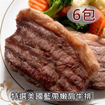 愛上新鮮-特選美國藍帶嫩肩牛排*6包 (2片/包)