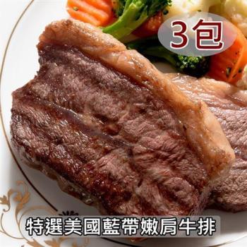 【愛上新鮮】特選美國藍帶嫩肩牛排3包 (2片/包)