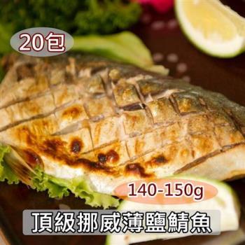 愛上新鮮-頂級挪威鯖魚*20包(140-150g/片)