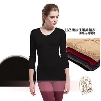 Crosby 克勞絲緹 凹凸織紋保暖美體衣-黑色 16680 (FREE)