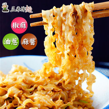 【三米拌麵】台南府城手作限定 香濃麻醬 (4包)