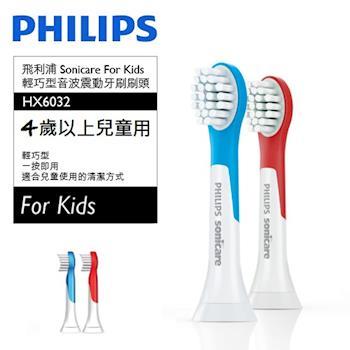 PHILIPS 飛利浦Sonicare for Kids 音波牙刷專用刷頭-4歲以上 HX6032