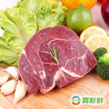 【買新鮮】紐西蘭草飼牛梅花肩胛牛排6包組(150g±5%