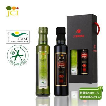 JCI 艾欖 精緻油醋禮盒-特級冷壓初榨橄欖油250ml+ 12年巴薩米克葡萄酒醋250ml