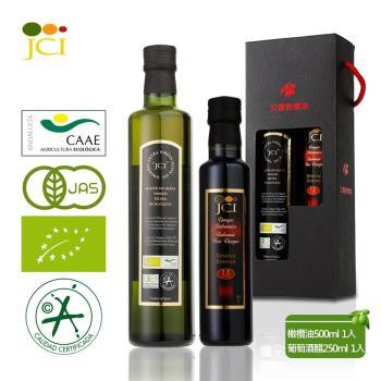 JCI 艾欖 (日本JAS認證)特級冷壓初榨橄欖油+12年巴薩米克葡萄酒醋 日本風味油醋禮盒