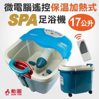 【勳風】微電腦加熱式SPA足浴機 HF-3660RC