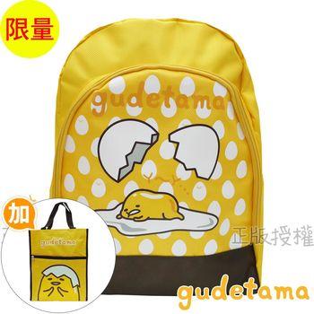 【gudetama蛋黃哥】書包+補習袋-累累der軟式雙層款(黃色)