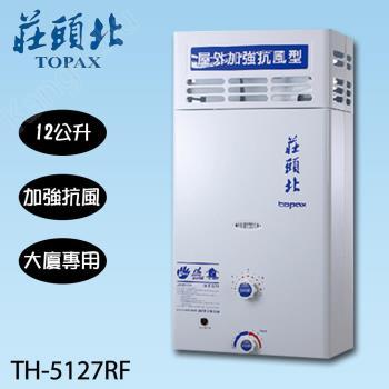 莊頭北屋外型加強抗風瓦斯熱水器TH-5127RF(12L)液化瓦斯
