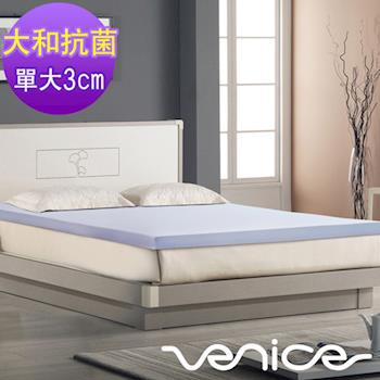 《活動贈枕》Venice日本防蹣抗菌3cm全記憶床墊-單大3.5尺