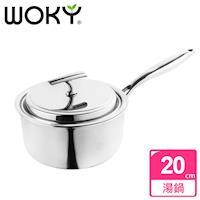 【WOKY沃廚】頂級白金主廚系列不鏽鋼湯鍋(20CM)