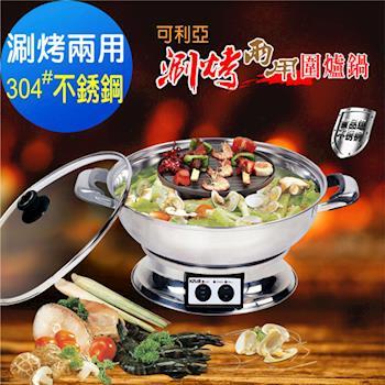 KRIA可利亞火鍋達人涮烤兩用圍爐鍋/電火鍋KR-840