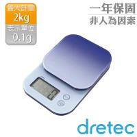 dretec新果凍精度型電子料理秤-漸層藍