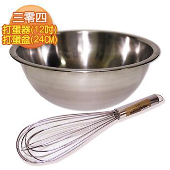 【三零四嚴選】打蛋器(12吋)+打蛋盆(24cm)  1組