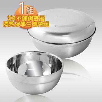 【三零四嚴選】304不鏽鋼雙層隔熱碗學生攜帶組 1組(內含15cm附蓋隔熱碗、12cm隔熱碗各1)