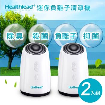 Healthlead迷你負離子空氣清淨機 EPI-939二入組
