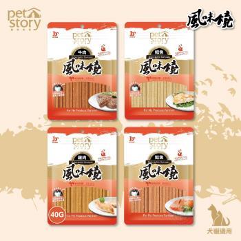 (2入) 風味燒-牛肉/鱈魚/雞肉/鮭魚系列 全犬貓專用寵物零食 40g 富含營養 蛋白質 寵物零嘴