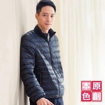 【原創本色】超輕量男款時尚立領羽絨外套(黑色)