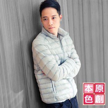 【原創本色】超輕量男款時尚立領羽絨外套(淺灰) 輕盈更保暖