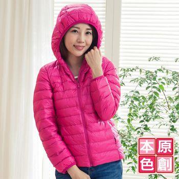 【原創本色】超輕量女款時尚連帽羽絨外套(玫紅)