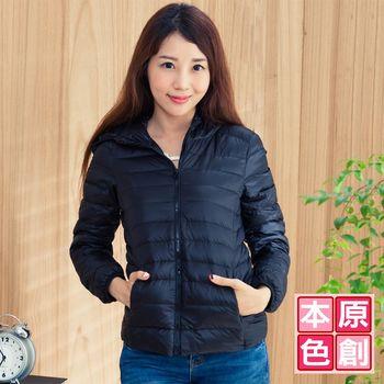 【原創本色】超輕量女款時尚連帽羽絨外套(黑色) 輕盈更保暖