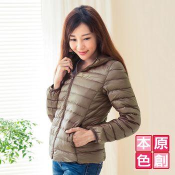 【原創本色】超輕量女款時尚連帽羽絨外套(駝色) 輕盈更保暖