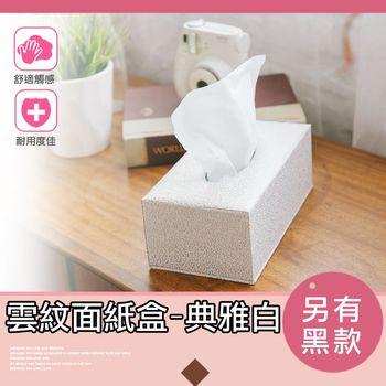 雲紋面紙盒-典雅白 23.5x12.5x8