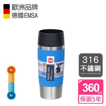 【德國EMSA】隨行馬克保溫杯TRAVEL MUG(保固5年)-360ml-海水藍