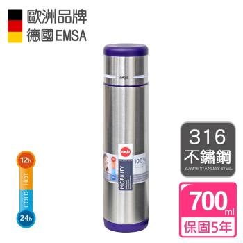 【德國EMSA】隨行保溫杯MOBILITY 保固5年-700ml-蘿蘭紫