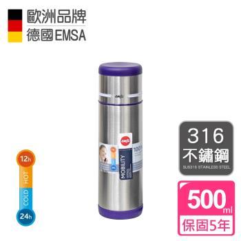 【德國EMSA】隨行保溫杯MOBILITY 保固5年-500ml-蘿蘭紫
