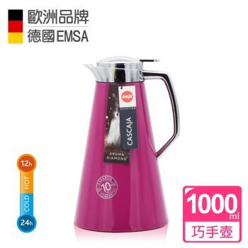 【德國EMSA】頂級不鏽鋼真空保溫壺 晶鑽內膽 巧手壺CASCAJA (保固10年) 1.0L 莓紫