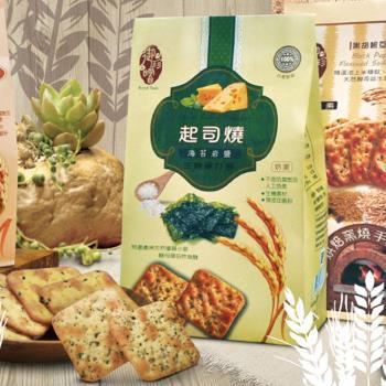 【御珍嚐】烘焙窯燒手作餅 蘇打餅250gX4包(起司燒海苔岩鹽x4包)