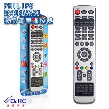 飛力浦PHILIPS系列液晶電視遙控器