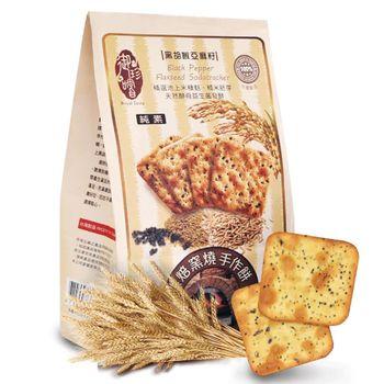 【御珍嚐】烘焙窯燒手作餅250gX4包(黑胡椒亞麻籽x4包)