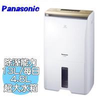 Panasonic國際牌【F-Y26DHW】13公升/日,nanoe奈米水離子除濕機