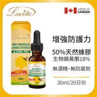 【Lovita愛維他】蜂膠滴液(18%生物類黃酮)30ml