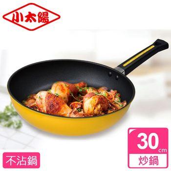 【小太陽】大師ㄟ料理翻炒鍋(30cm)BY-3010