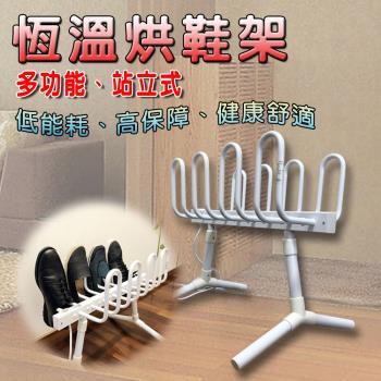 多功能站立式恆溫除塵防霉烘鞋架(1次烘4雙)
