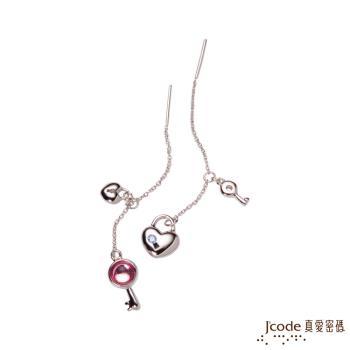 Jcode真愛密碼 天生一對純銀耳環