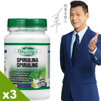 【Organika優格康】高單位藍綠藻素食錠(90顆)超值三入組