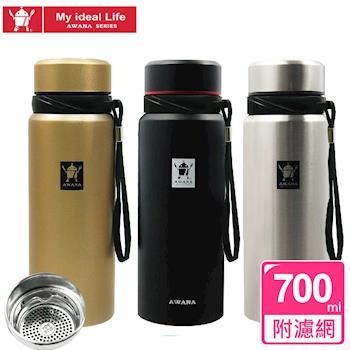AWANA 經典不鏽鋼運動保溫保冷瓶保溫杯700ml附濾網
