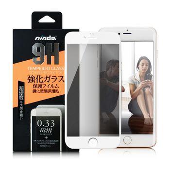 NISDA iPhone 7 Plus / i7+ 5.5吋 滿版防窺鋼化玻璃螢幕保護貼