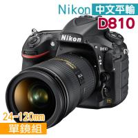 Nikon D810附24-120mm 變焦鏡頭組(中文平輸)